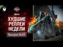 Циничный Паттон - ХРН №44 - от Mpexa worldoftanks wot танки — wot-vod