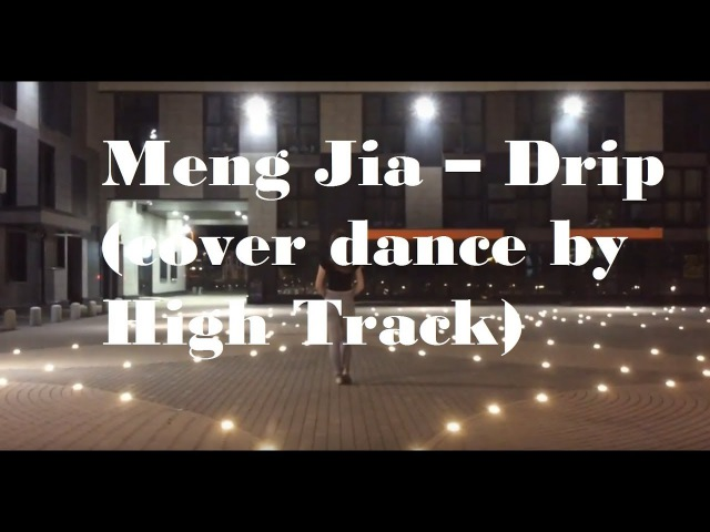 Meng Jia – Drip (cover dance by High Track)