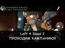 Left 4 Dead 2: Проходим кампанию!! (Escape the Devil's Chapel 1/6) [Super Hard Coop]