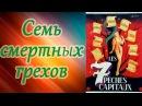 Семь смертных грехов Экранизация произведения Жюля Амеде Барбе д'Орвийи 1952