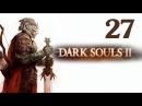 В первый раз во второй Dark Souls! День 27 - Забытый город Майя