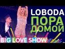 LOBODA - Пора домой [Big Love Show 2017]