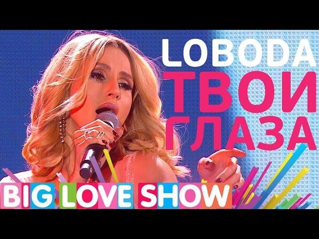 LOBODA - Твои глаза [Big Love Show 2017]