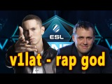 v1lat - rap god (ESL One Frankfurt 2016  Na`VI vs. Vega Squadron, BO3, game 1)