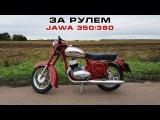 За рулем JAWA 350360