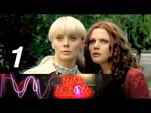 Была любовь - 1 серия (2010)