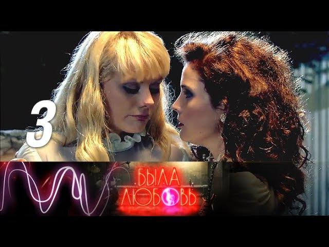 Была любовь - 3 серия (2010)