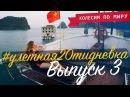 Вьетнам, круиз по бухте Халонг, 2 день. Рассвет развод туристов $$$ улетная20тидневка [Выпуск 3]