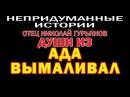 НЕПРИДУМАННЫЕ ИСТОРИИ (ч. 12) Отец Николай Гурьянов Души из АДА ВЫМАЛИВАЛ.