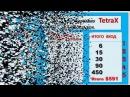СЕНСАЦИЯ! СТАРТУЕТ TetraX 1٭9٭90 ДОХОДНОСТЬ 1476% УЛЕТ!