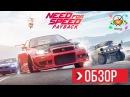 ОБЗОР Need for Speed Payback Review Детальный обзор игры