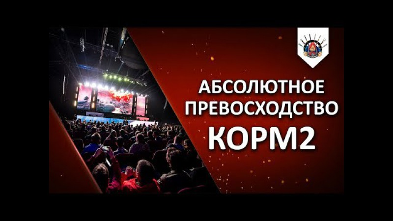18 АБСОЛЮТНОЕ ПРЕВОСХОДСТВО (игра на вылет) worldoftanks wot танки — [wot-vod.ru]