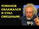 Алексей Венедиктов - Навальный радостно потирает руки! 20.05.2017