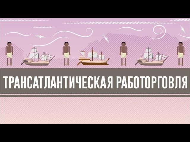 Трансатлантическая работорговля: Ускоренный курс мировой истории 24