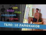 10 лайфхаков для тела. Комплексное развитие человека. Павел Соколов