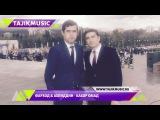 Бехтарин суруди Наврузи Фарход & Ахлиддин | Farhod & Ahliddin - Navruzi 2017