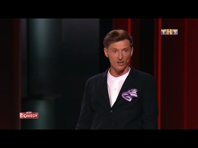 Comedy Club Павел Воля Одеяло за 4 млн рублей и дом за 5 млрд рублей 2017