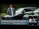 """Сравнительный тест Volkswagen Tiguan VS Mazda CX-5. """"2 Лошадиные силы""""."""