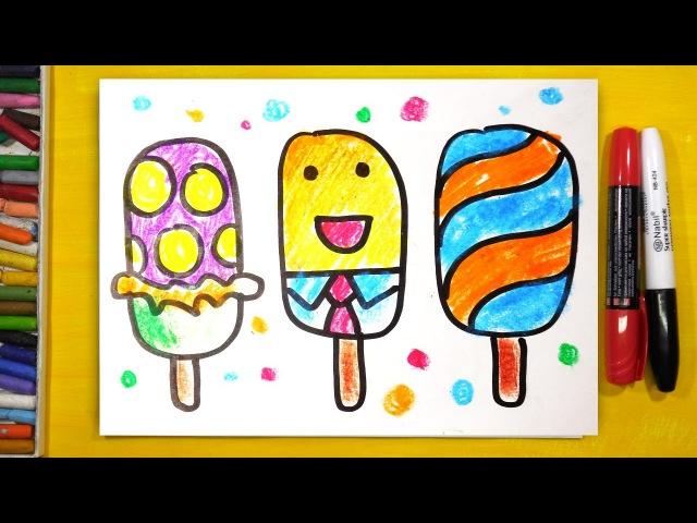 Как нарисовать МОРОЖЕНОЕ цветное Эскимо Уроки рисования для детей смотреть онлайн без регистрации