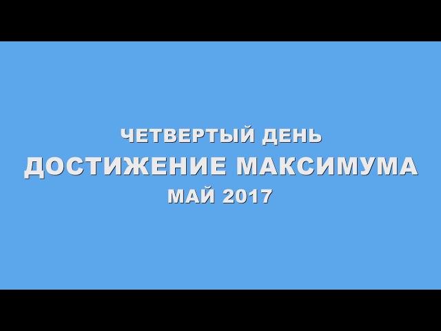 Д4 ДМ7 Бизнес образование и отдых на море. Видео дневник, теория и практика в МЛМ -...