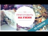 Что приготовить на УЖИН / 3 рецепта быстрого ПП ужина▷ Надя Михайлова