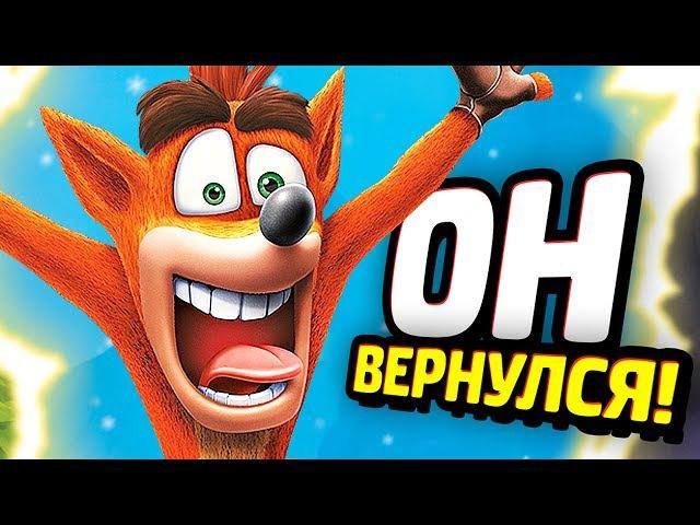 КРЭШ БАНДИКУТ ВЕРНУЛСЯ! - Crash Bandicoot N. Sane Trilogy