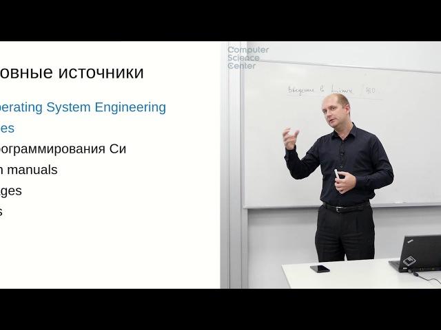 Лекция 1. Генезис операционных систем. Назначение ОС. Базовые принципы организац...