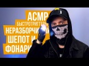 АСМР БыстроТриггеры / Неразборчивый Шепот / Фонарик / Тихий Голос
