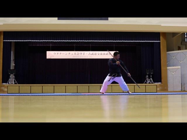 Kenta Kinjo sensei - Kata Shushi No Kon Dai - Okinawa Kobudo