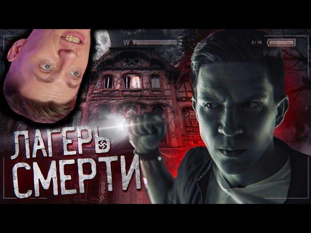 Паранормальное в Больнице при ЛАГЕРЕ Смерти | GhostBuster Охотник за привидениями | РЕ...