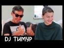 DJ Тимур - о работе вожатым, фанатском прошлом и изменениях в ВКС / поБыстрому