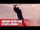 Можно ли отбить пулю самурайским мечом