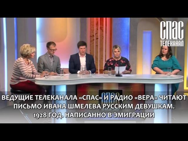 Борис Костенко, Галина Теряева, Константин Мацан читают письмо Ивана Шмелева ру ...
