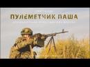 Спартанцы. Пулемётчик Паша. Документальный проект News Front Максима Фадеева