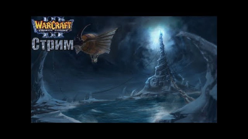 Стрим по Warcraft III (кастомки)!