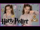 Бобы Гарри Поттера ϟ челлендж BEARTIE BOTTS BEANS CHALLENGE Jelly Belly Бин Бузлд