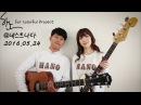 하노 (HANO) - FishBowl