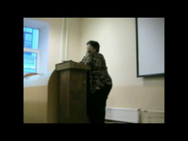 Жарникова С В Выступление в РПГУ имени Герцена, Санкт Петербург 17 03 2010