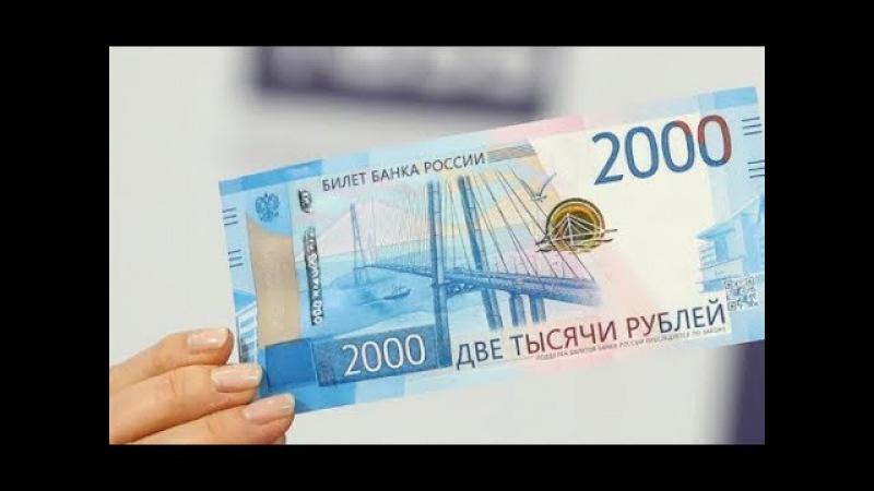 200 рублей и 2000 рублей Новые Купюры в этом Году