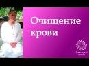 Тета Хилинг. ПРАКТИКА «ОЧИЩЕНИЕ КРОВИ» ДЕНЬ 2.Тета Медитация с Татьяной Боддингтон