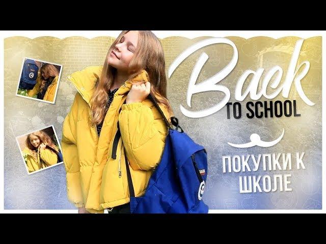 BACK TO SCHOOL 2017: ПОКУПКИ К ШКОЛЕ ОДЕЖДА КАНЦЕЛЯРИЯ