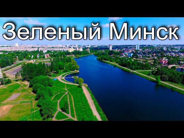 Зеленый красавец Минск