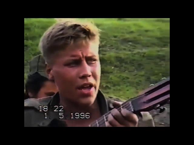 ★★★ Чечня в огне, 1 5 1996 год Песни бойца под гитару ★★★