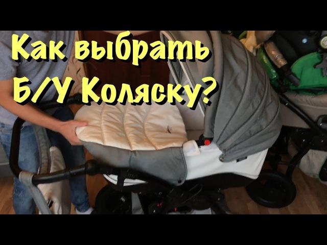 Как правильно выбрать б у коляску на примере tutis zippy classic New