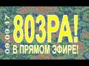 Опять СССР православный царь и изгнание бесов из дома 09 09 17
