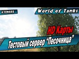 ✪ World of tanks Сервер
