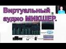 Виртуальный аудио микшер - Voicemeeter Banana и HiFi-cable driver