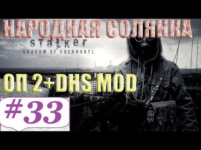 Прохождение.S.T.A.L.K.E.R.Народная Cолянка ОП-2 DSH mod 33. Анархист под прикрытием.
