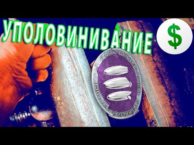 ВАЖНАЯ НОВОСТЬ ! E-Dinar Coin !! УПОЛОВИНИВАНИЕ