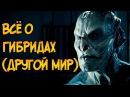 Гибриды вампиров и оборотней из фильмов Другой Мир виды способности создание